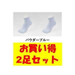 お買い得2足セット 5本指 ゆびのばソックス Neo EVE(イヴ) パウダーブルー Sサイズ(21...
