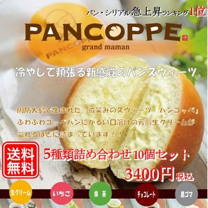 pancoppe パンコッペ5種詰合せ(クリームパン、ギフト)