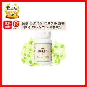 葉酸サプリはベルタ葉酸サプリ 妊娠前・妊娠中・授乳中でも安心...