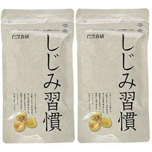 2袋セット  しじみ習慣 お得用パック 180粒 黄金しじみ...