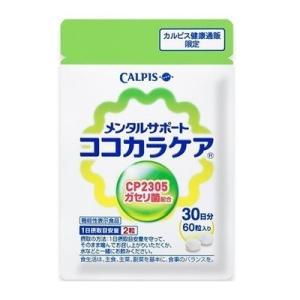 ココカラケア C-23ガセリ菌 配合 60粒入り カルピス 送料無料