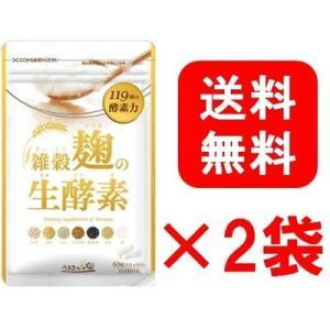 2袋セット 雑穀麹の生酵素  60粒 約...