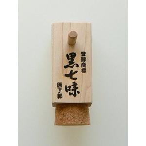 京都限定 祇園 原了郭 黒七味 木筒(黒七味5g付き) 送料無料