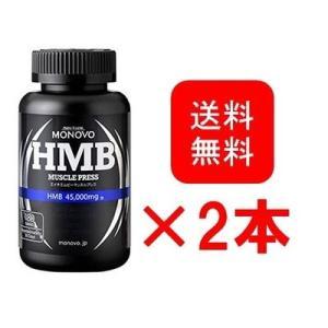 モテるカラダを目指すなら筋肉が大事!筋肉サポートサプリ「HMBマッスルプレス」。HMB45,000m...