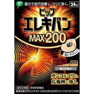ピップ エレキバン MAX200 24粒入 定番 送料無料|sup-s