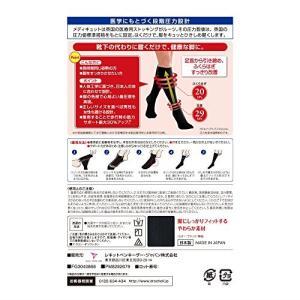 メディキュット 機能性靴下 男女兼用 着圧 加圧 ソックス L 立ち仕事 デスクワーク フライト用 sup-s 02