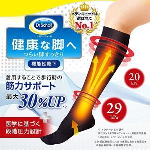メディキュット 機能性靴下 男女兼用 着圧 加圧 ソックス L 立ち仕事 デスクワーク フライト用 sup-s 03