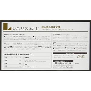 レバリズム - L 90粒入り 送料無料|sup-s|03