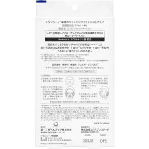 送料無料 トランシーノ 薬用ホワイトニングフェイシャルマスク 20mL×4枚|sup-s|02