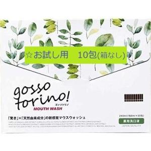 ☆こちらはお試し用 10包(箱なし)での発送となります  歯ブラシが行き届かない、口内のすみずみまで...