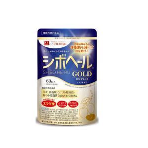 シボヘールGOLD-DX シボヘール ゴールド ハーブ健康本舗 60粒