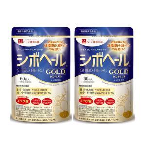 シボヘールGOLD-DX シボヘール ゴールド ハーブ健康本舗 60粒 2個セット