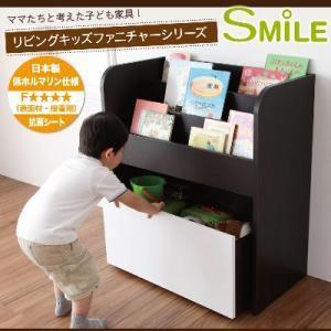おもちゃ箱付き絵本ラック リビングキッズファニチャーシリーズ SMILE|supa-vinny