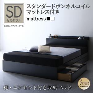 ベッド 収納付きベッド セミダブルベッド 棚付きベッド アンブラ 引き出し付きベッド スタンダードボ...