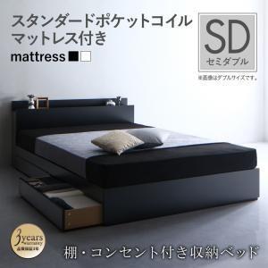 ベッド 収納付きベッド セミダブルベッド 棚付きベッド アンブラ 引き出し付きベッド スタンダードポ...