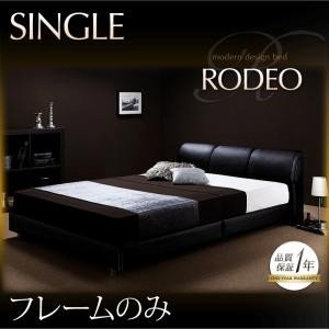 ベッド レザーベッド 合皮ベッド RODEO ロデオ ベッドフレームのみ シングル