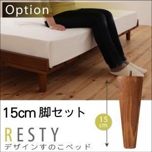 ※専用別売品 脚 15cmのみ ※ベッド 本体は別売りです。