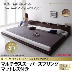 ローベッド 大型ベッド ALBOL ローベッド アルボル フロアベッド マルチラススーパースプリングマットレス付き ワイドK240(SD×2)の写真