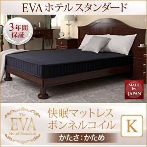 日本人技術者設計 快眠マットレス EVA エヴァ ホテルスタンダード ボンネルコイル 硬さ:かため ...