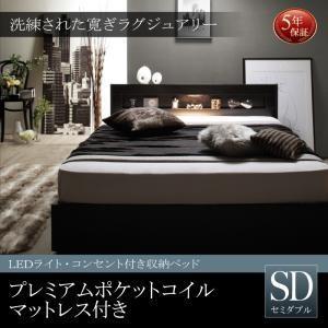 ベッド 収納ベッド 引き出し収納付きベッド Estado LED照明付きベッド エスタード コンセン...