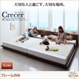 家族で一緒に過ごす・棚・コンセント付きローベッド Crecer クレセール フレームのみ W280