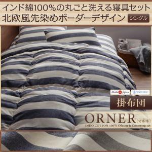 日本製 インド綿100%の丸ごと洗える寝具セット 北欧風先染めボーダーデザイン ORNER オルネ 掛布団 シングル|supa-vinny