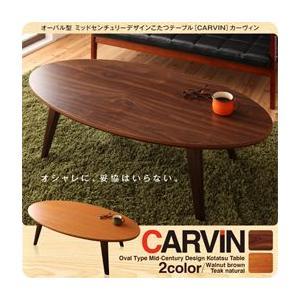 オーバル型 ミッドセンチュリーデザインこたつテーブル CARVIN カーヴィン 楕円形(120×60)|supa-vinny