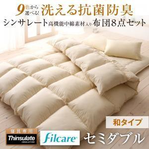 布団セット 組布団 9色 洗える 抗菌防臭 高機能中綿素材 布団 8点セット 和タイプ セミダブル 8点セット|supa-vinny