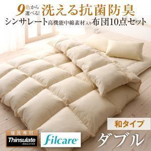 布団セット 組布団 9色 洗える 抗菌防臭 高機能中綿素材 布団 10点セット 和タイプ ダブル 10点セット|supa-vinny