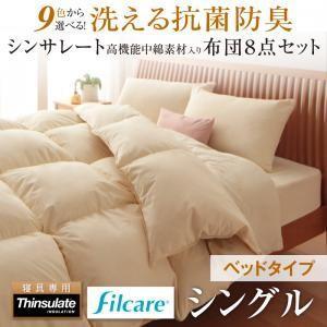 布団セット 組布団 9色 洗える 抗菌防臭 高機能中綿素材 布団 8点セット ベッドタイプ シングル 8点セット|supa-vinny