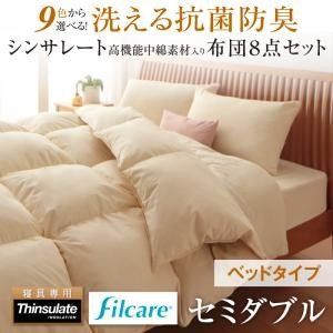 布団セット 組布団 9色 洗える 抗菌防臭 高機能中綿素材 布団 8点セット ベッドタイプ セミダブル 8点セット|supa-vinny