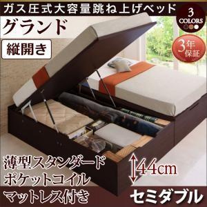 ベッド 跳ね上げベッド 収納 大容量収納ベッド お客様組立 薄型SPC マットレス付き 縦開き セミダブル 深さグランド|supa-vinny|01
