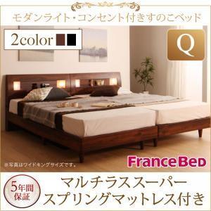 ベッド ファミリーベッド 2台連結 セミシングルX2台 マリアベーラ フランスベッド マットレス付き クイーン(SS×2)の写真