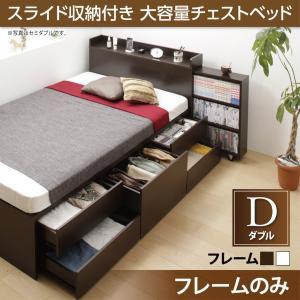 ベッド 大容量 Every-IN 収納ベッド エブリーイン スライド収納付き ベッドフレームのみ ダ...