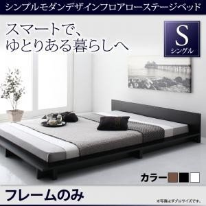 ローベッド ステージベッド Gunther ロータイプ 強化樹脂 ギュンター ベッドフレームのみ シングル|supa-vinny