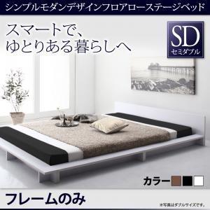 ローベッド ステージベッド Gunther ロータイプ 強化樹脂 ギュンター  ベッドフレームのみ セミダブル|supa-vinny