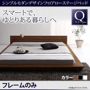 ローベッド ステージベッド Gunther ロータイプ 強化樹脂 ギュンター  ベッドフレームのみ クイーン|supa-vinny