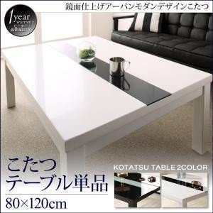 こたつ コタツ こたつテーブル 4尺長方形 ローテーブル センターテーブル テーブル 単品 80×120cm 鏡面 VADIT SFK