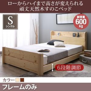 すのこベッド 頑丈 天然木すのこベッド 6段階高さ調節 イシュルト ローハイ ベッドフレームのみ シングル|supa-vinny