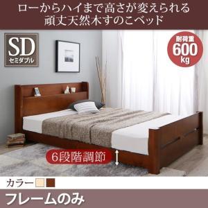 すのこベッド 頑丈 天然木すのこベッド 6段階高さ調節 イシュルト ローハイ ベッドフレームのみ セミダブル|supa-vinny