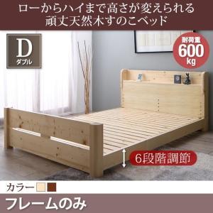 すのこベッド 頑丈 天然木すのこベッド 6段階高さ調節 イシュルト ローハイ ベッドフレームのみ ダブル|supa-vinny