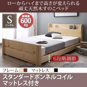すのこベッド 頑丈 天然木すのこベッド 6段階高さ調節 イシュルト ローハイ スタンダードボンネルコイルマットレス付き シングル|supa-vinny