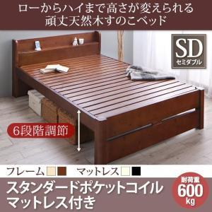 すのこベッド 頑丈 天然木すのこベッド 6段階高さ調節 イシュルト ローハイ スタンダードポケットコイルマットレス付き セミダブル|supa-vinny