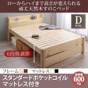 すのこベッド 頑丈 天然木すのこベッド 6段階高さ調節 イシュルト ローハイ スタンダードポケットコイルマットレス付き ダブル|supa-vinny