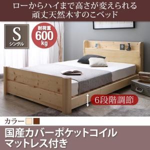 すのこベッド 頑丈 天然木すのこベッド 6段階高さ調節 イシュルト ローハイ 国産カバーポケットコイルマットレス付き シングル|supa-vinny