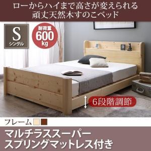すのこベッド 頑丈 天然木すのこベッド 6段階高さ調節 イシュルト ローハイ マルチラススーパースプリングマットレス付き シングル|supa-vinny