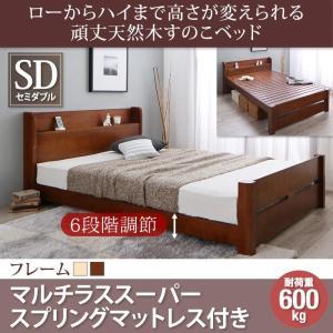 すのこベッド 頑丈 天然木すのこベッド 6段階高さ調節 イシュルト ローハイ マルチラススーパースプリングマットレス付き セミダブル|supa-vinny