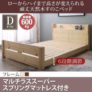 すのこベッド 頑丈 天然木すのこベッド 6段階高さ調節 イシュルト ローハイ マルチラススーパースプリングマットレス付き ダブル|supa-vinny