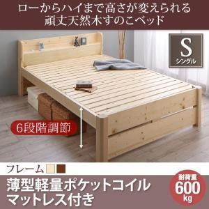 すのこベッド 頑丈 天然木すのこベッド 6段階高さ調節 イシュルト ローハイ 薄型軽量ポケットコイルマットレス付き シングル|supa-vinny