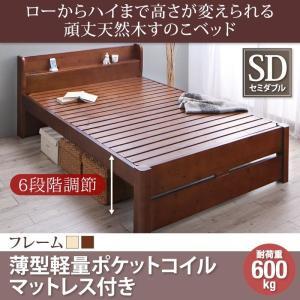 すのこベッド 頑丈 天然木すのこベッド 6段階高さ調節 イシュルト ローハイ 薄型軽量ポケットコイルマットレス付き セミダブル|supa-vinny